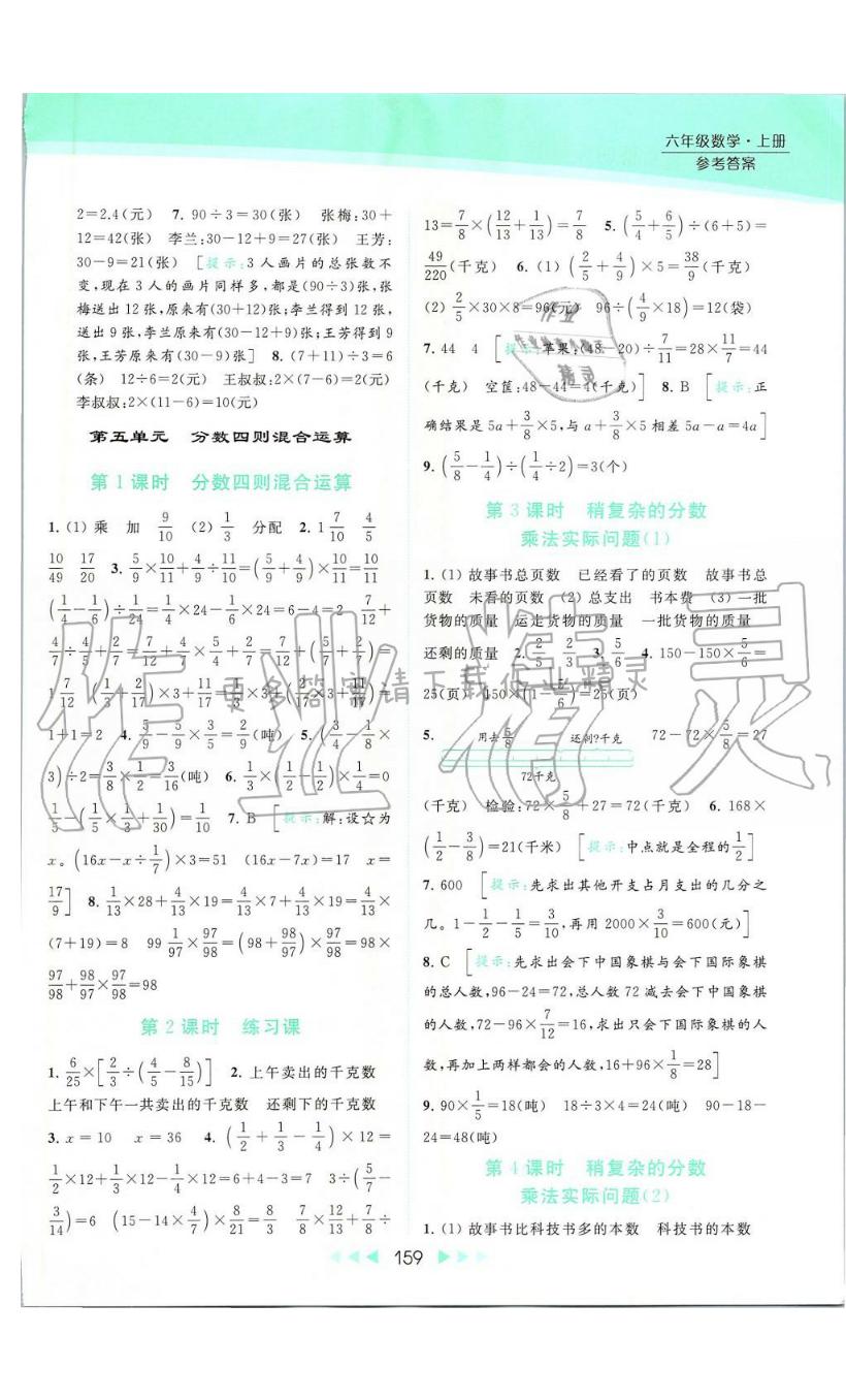 第五单元 分数四则混合运算 - 第15页