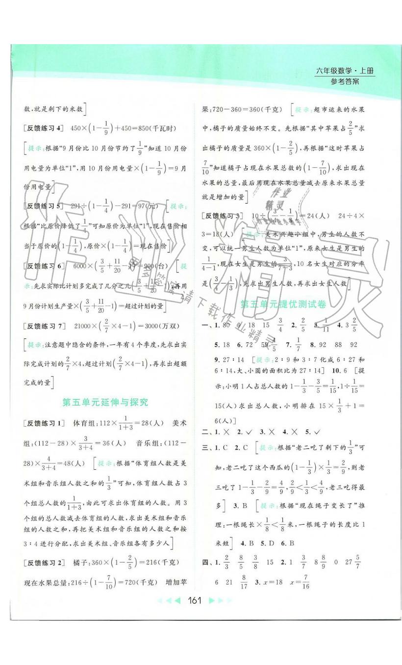 第五单元 分数四则混合运算 - 第17页
