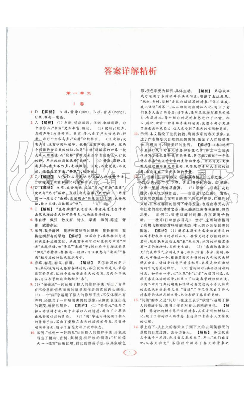 春 - 第1页
