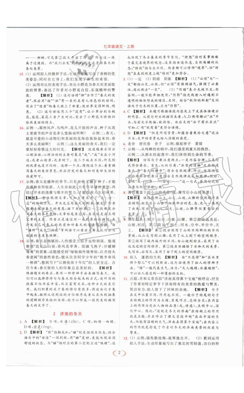 济南的冬天 - 第2页