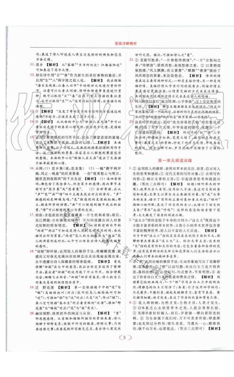 第一单元阅读训练 - 第5页
