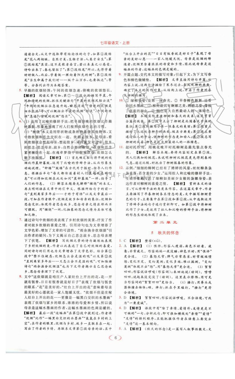 秋天的怀念 - 第6页