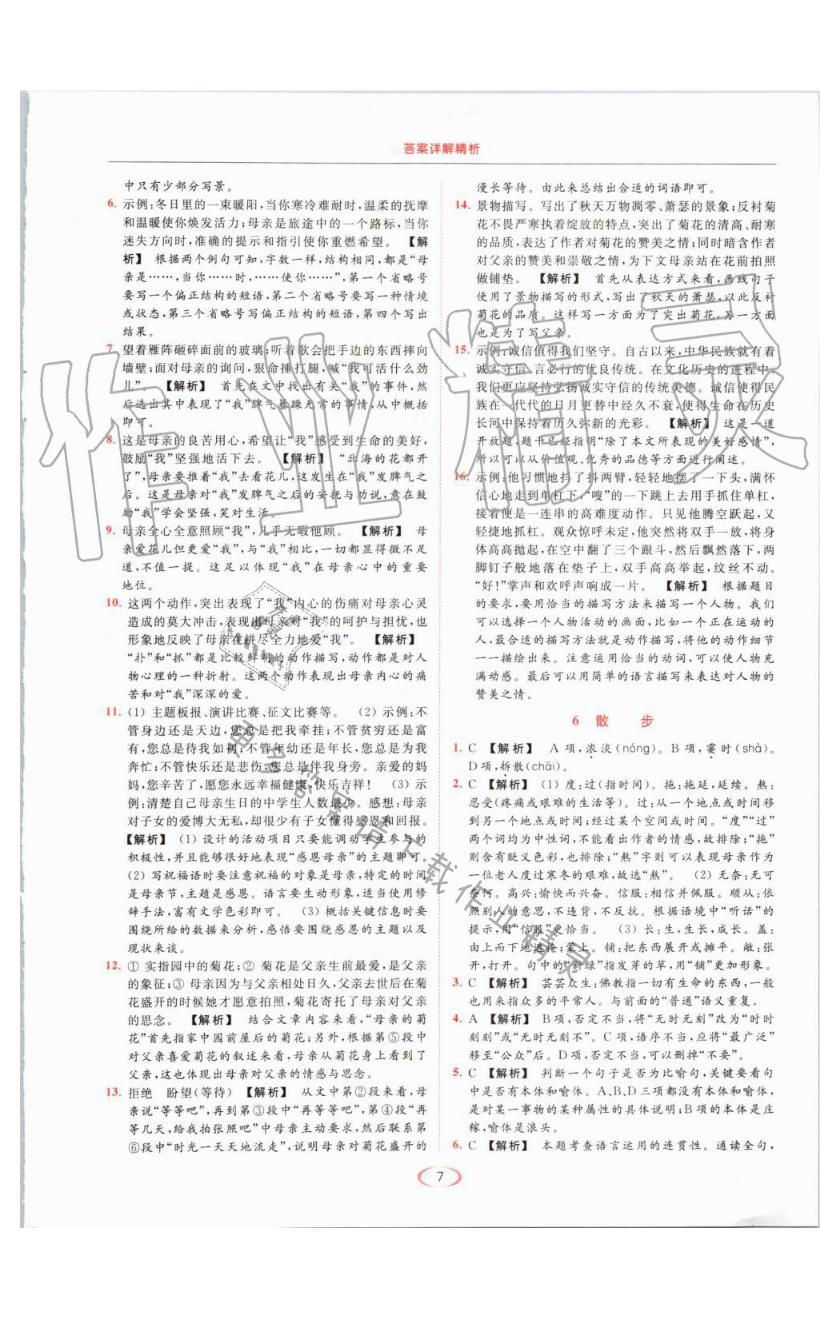 散步 - 第7页