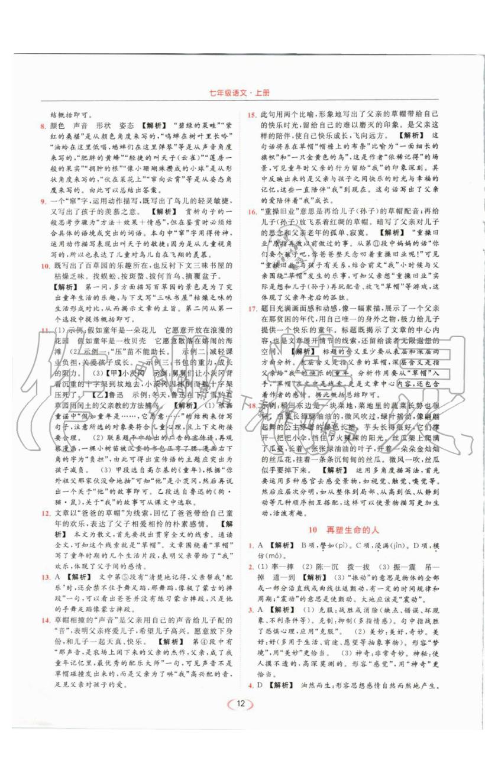 再塑生命的人 - 第12页