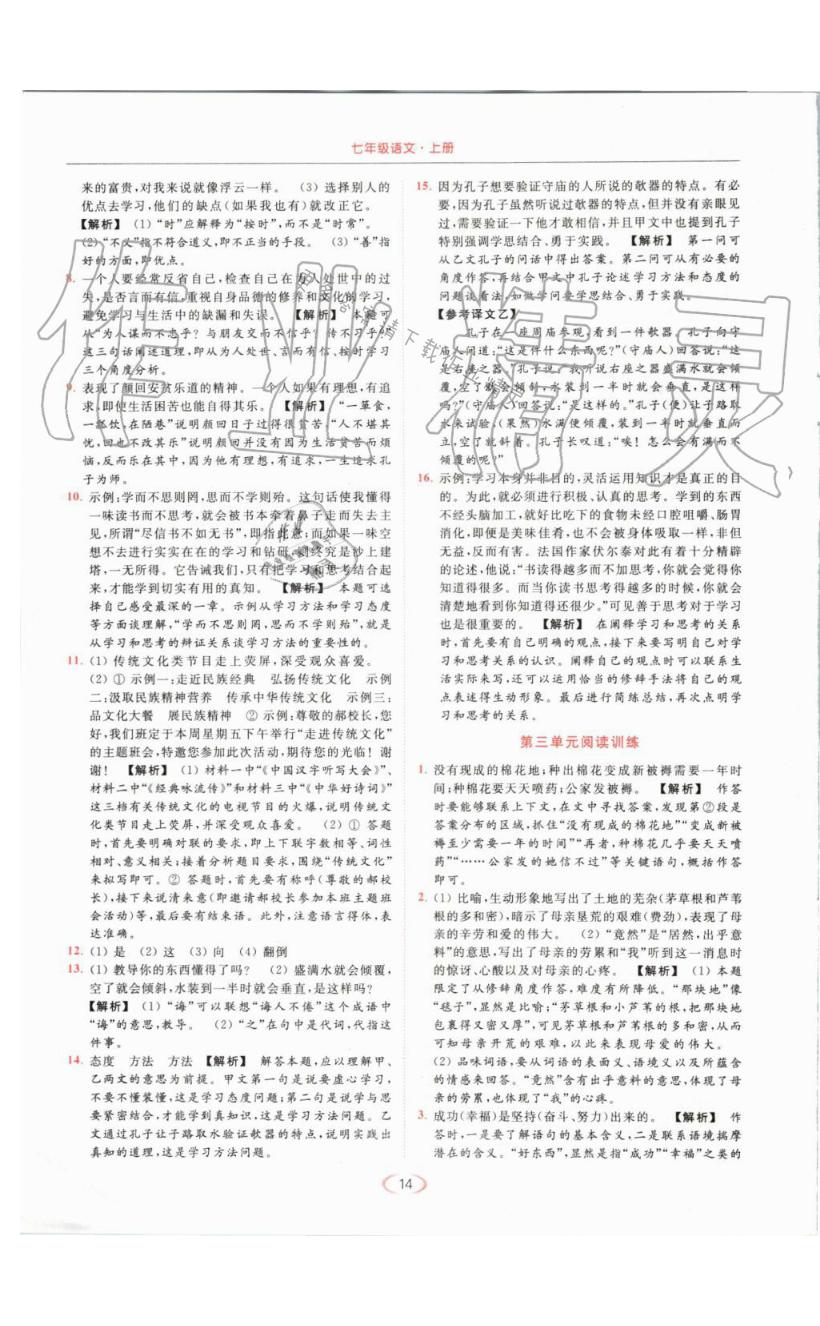 第三单元阅读训练 - 第14页