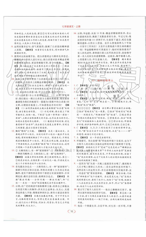 植树的牧羊人 - 第16页