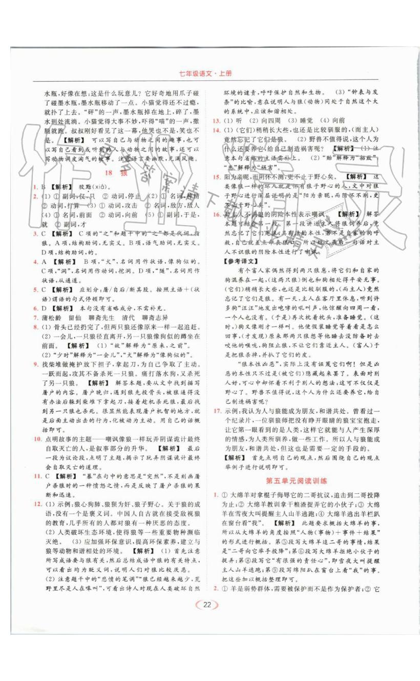 第五单元阅读训练 - 第22页