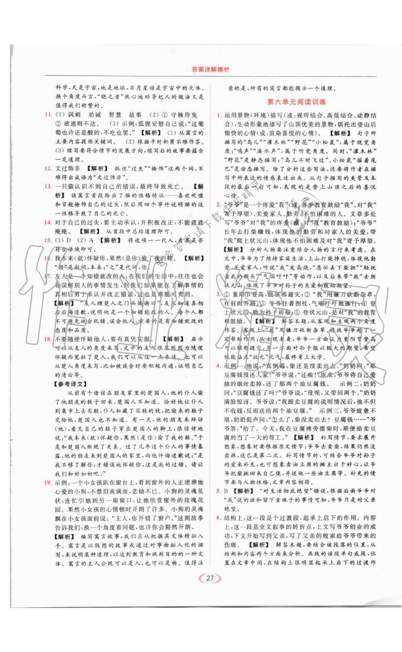 第六单元阅读训练 - 第27页