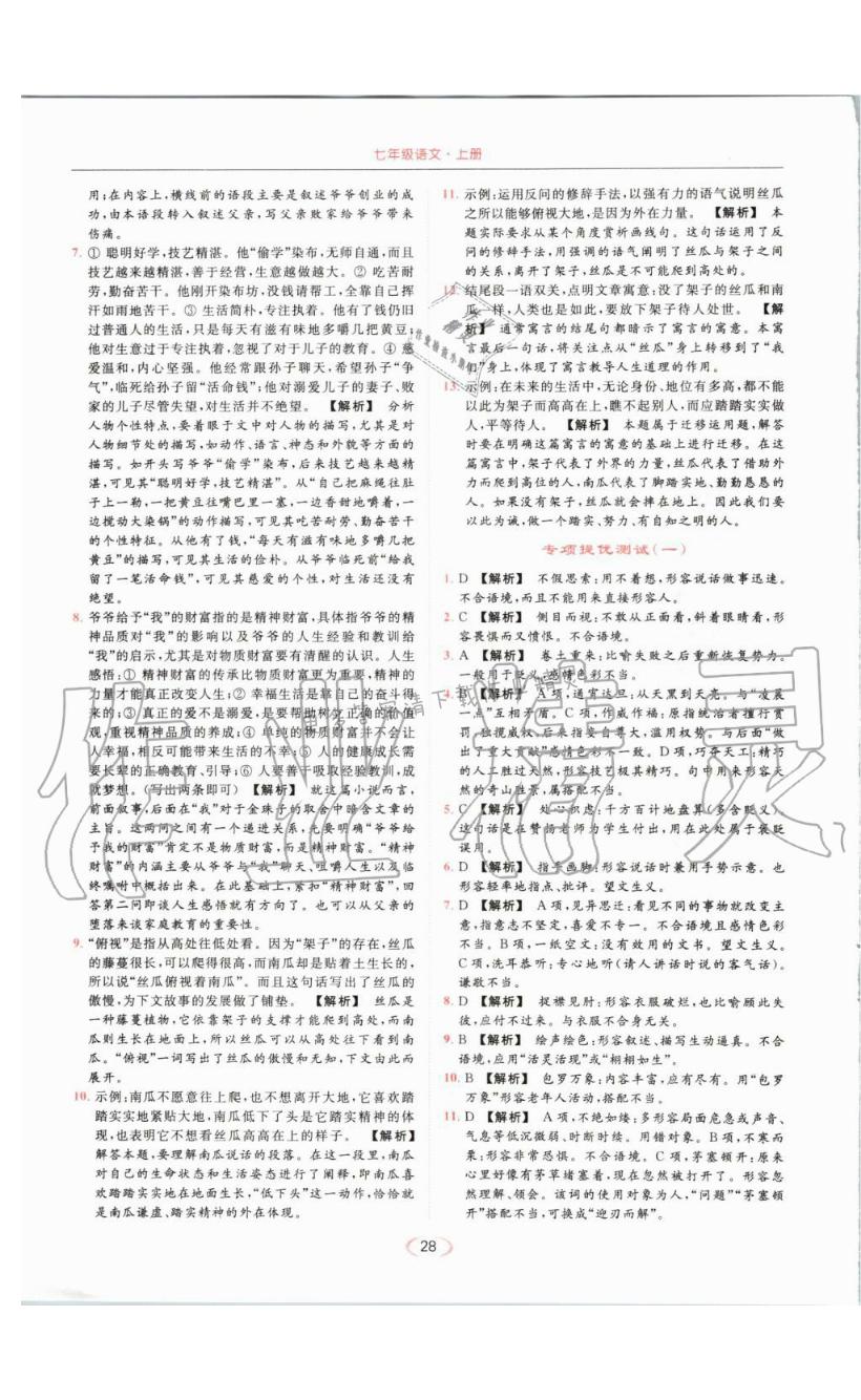 专项提优测试(一)词语的理解与运用 - 第28页