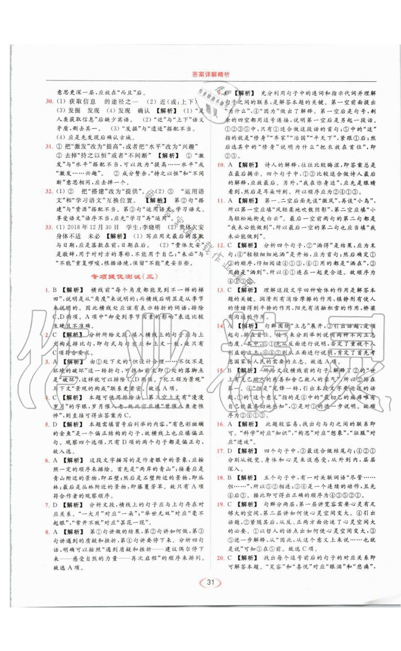 专项提优测试(三)句子的衔接与连贯 - 第31页