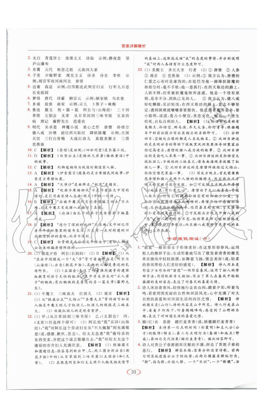 专项提优测试(六)古诗词赏析 - 第33页