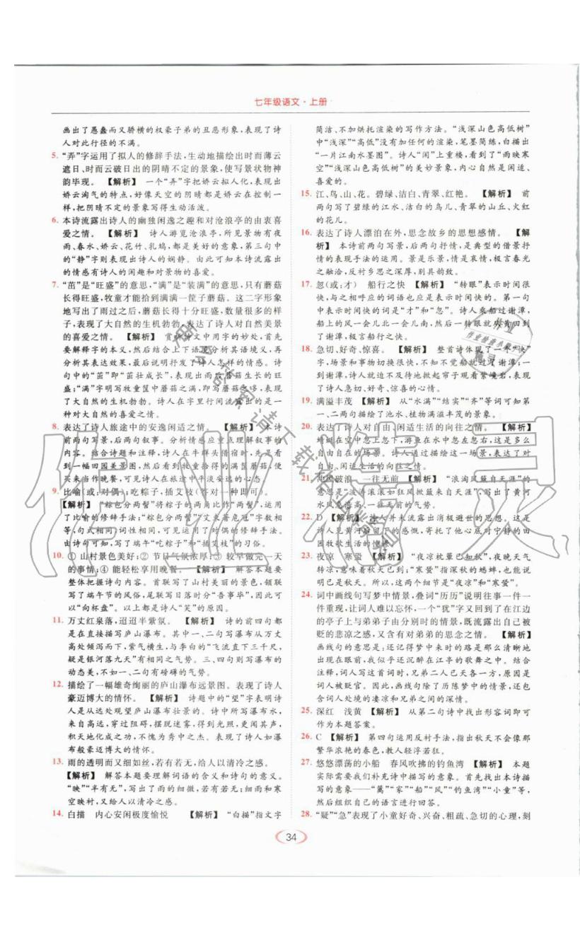 专项提优测试(六)古诗词赏析 - 第34页