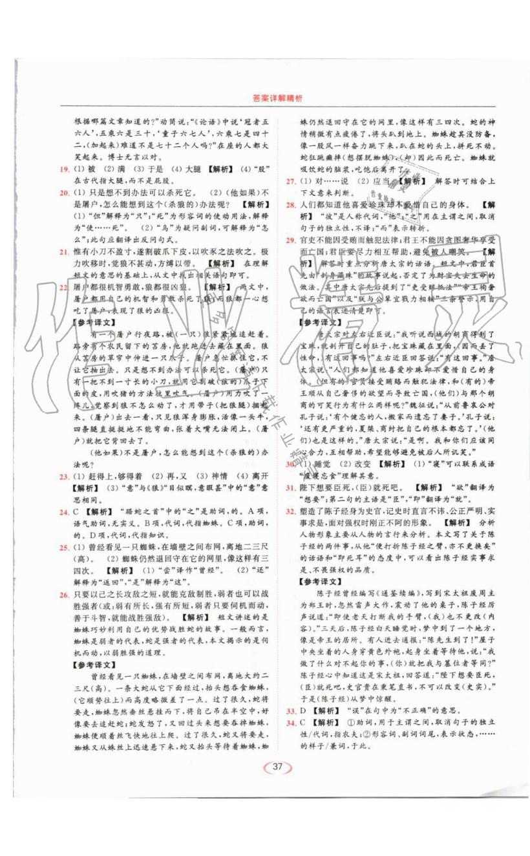 专项提优测试(七)文言文阅读 - 第37页