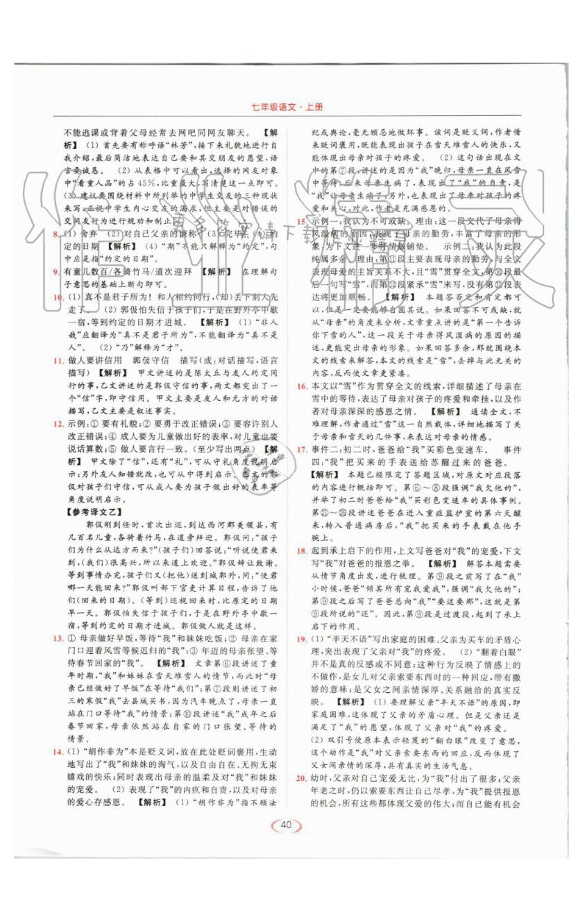 第二单元综合测试卷 - 第40页