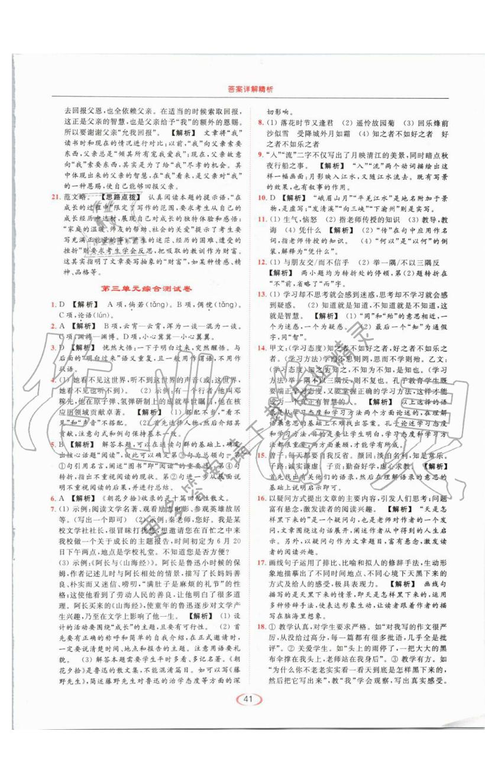 第三单元综合测试卷 - 第41页