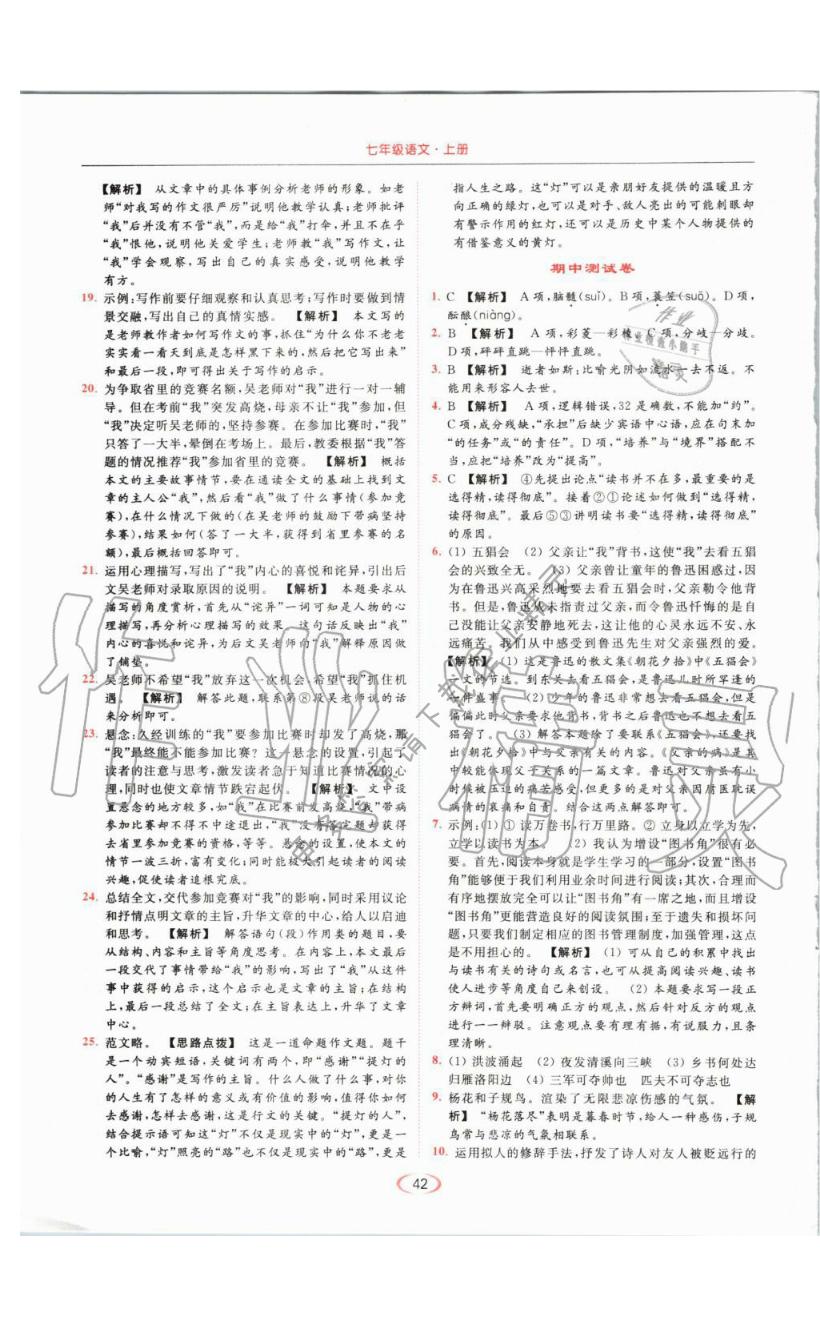 期中测试卷 - 第42页