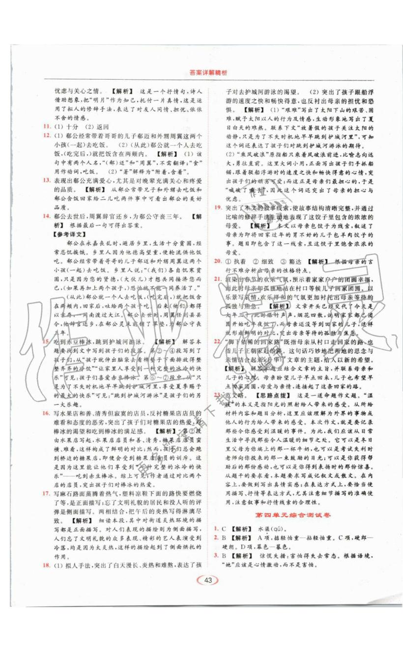 第四单元综合测试卷 - 第43页