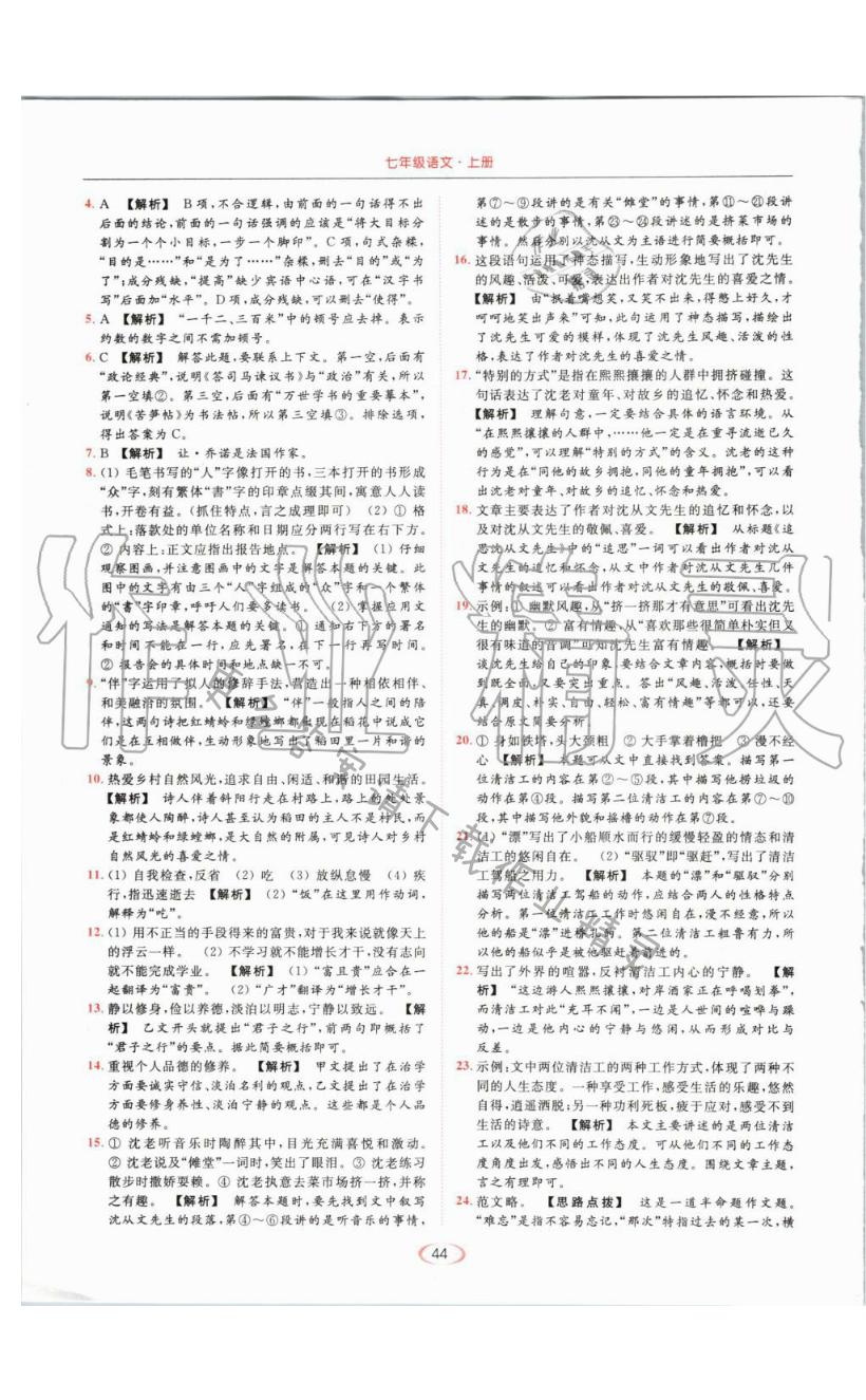 第四单元综合测试卷 - 第44页