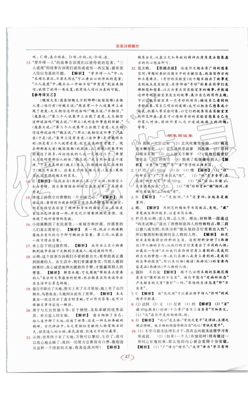 期末测试卷 - 第47页
