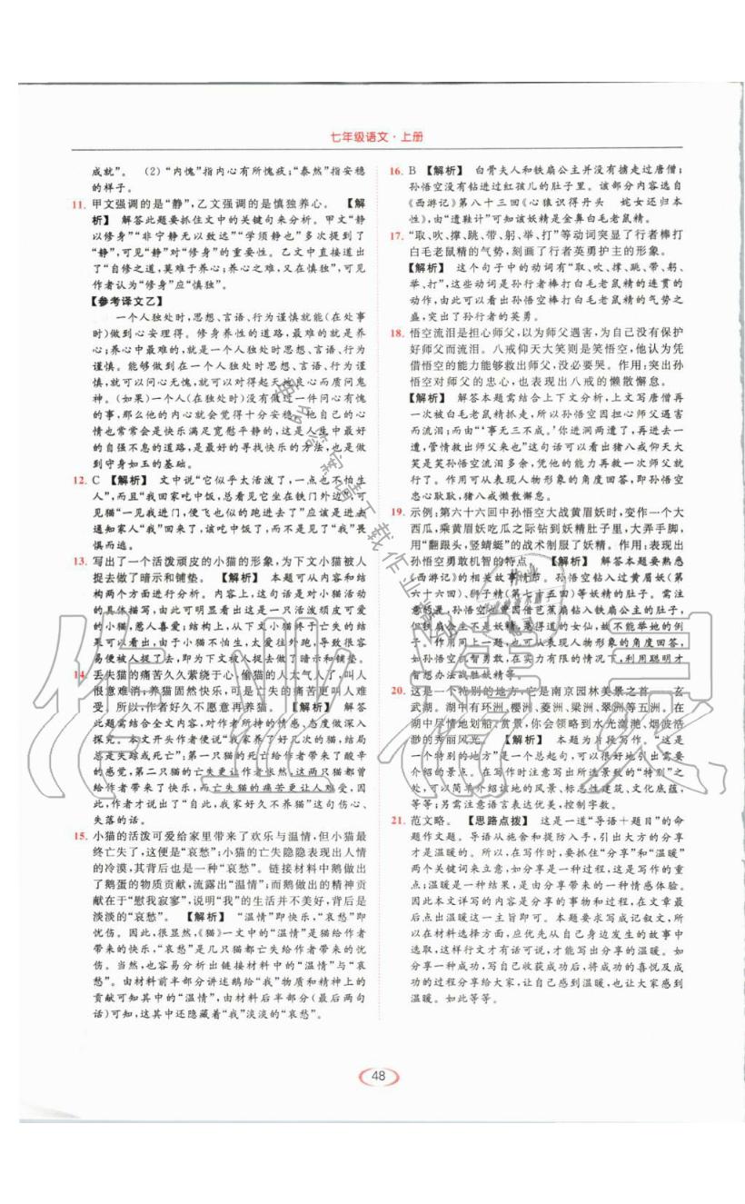 期末测试卷 - 第48页