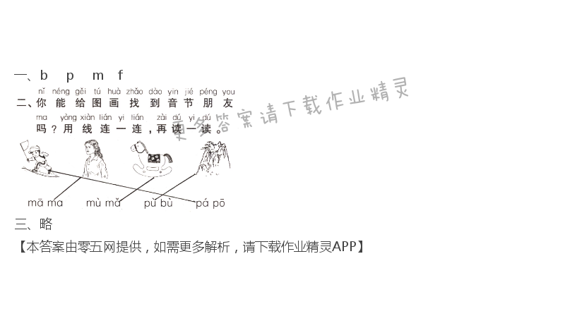 汉语拼音3.b p m f - 3.  b p m f