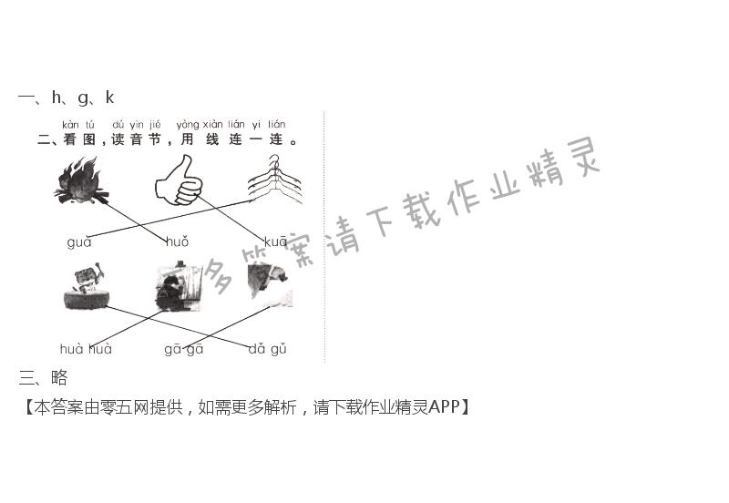 汉语拼音5.g k h - 5. g k h