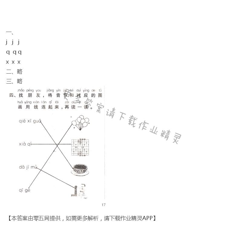 汉语拼音6.j q x - 6. j q x