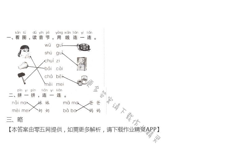 汉语拼音9.ai ei ui - 9.  ai ei ui