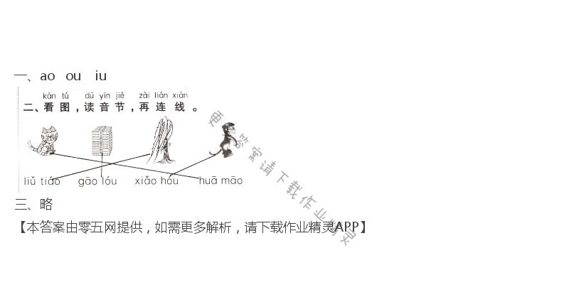汉语拼音10.ao ou iu - 10.  ao ou iu