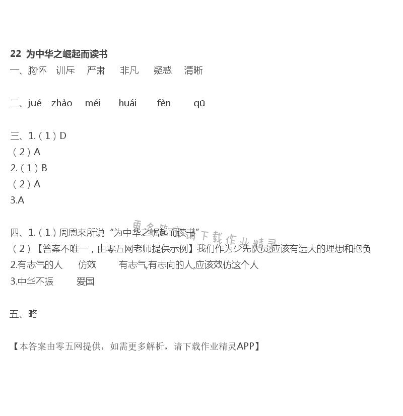 22   为中华之崛起而读书 - 22  为中华之崛起而读书