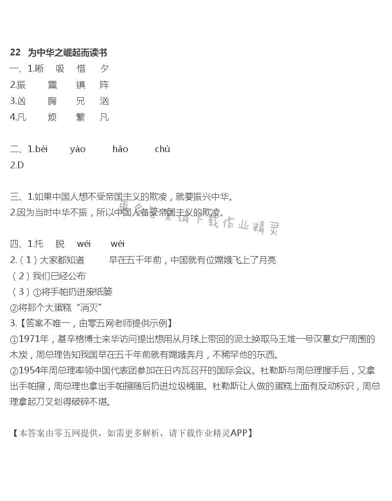 22   为中华之崛起而读书