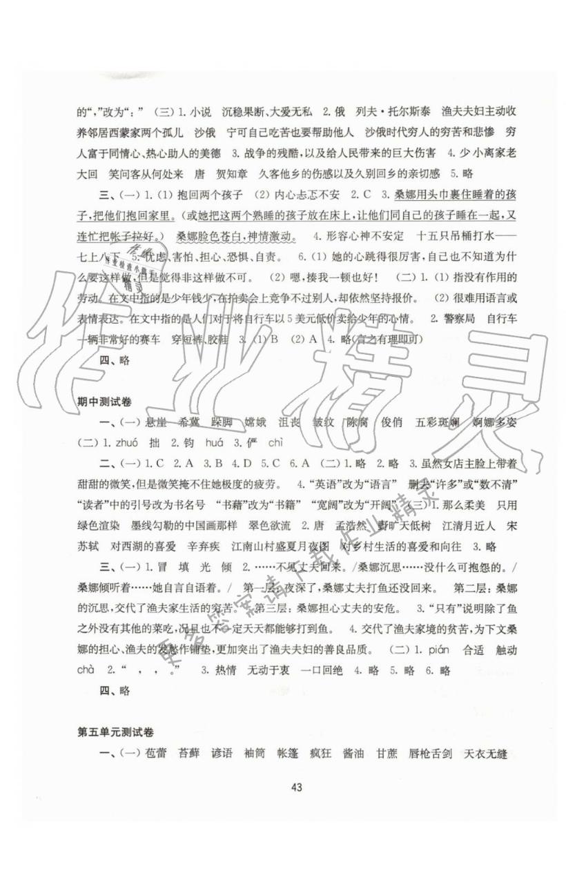 第二单元测试卷 - 第3页