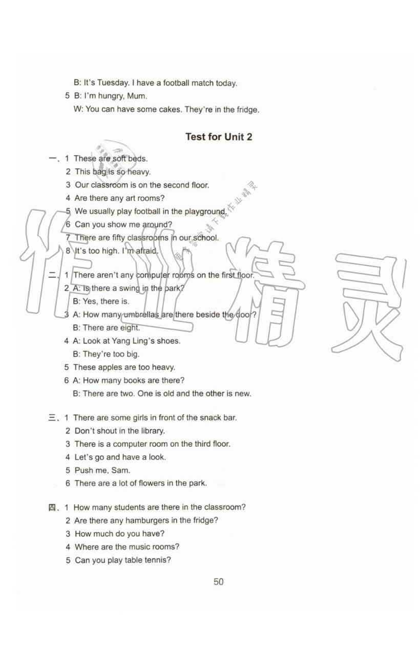 Tapescript - 第7页