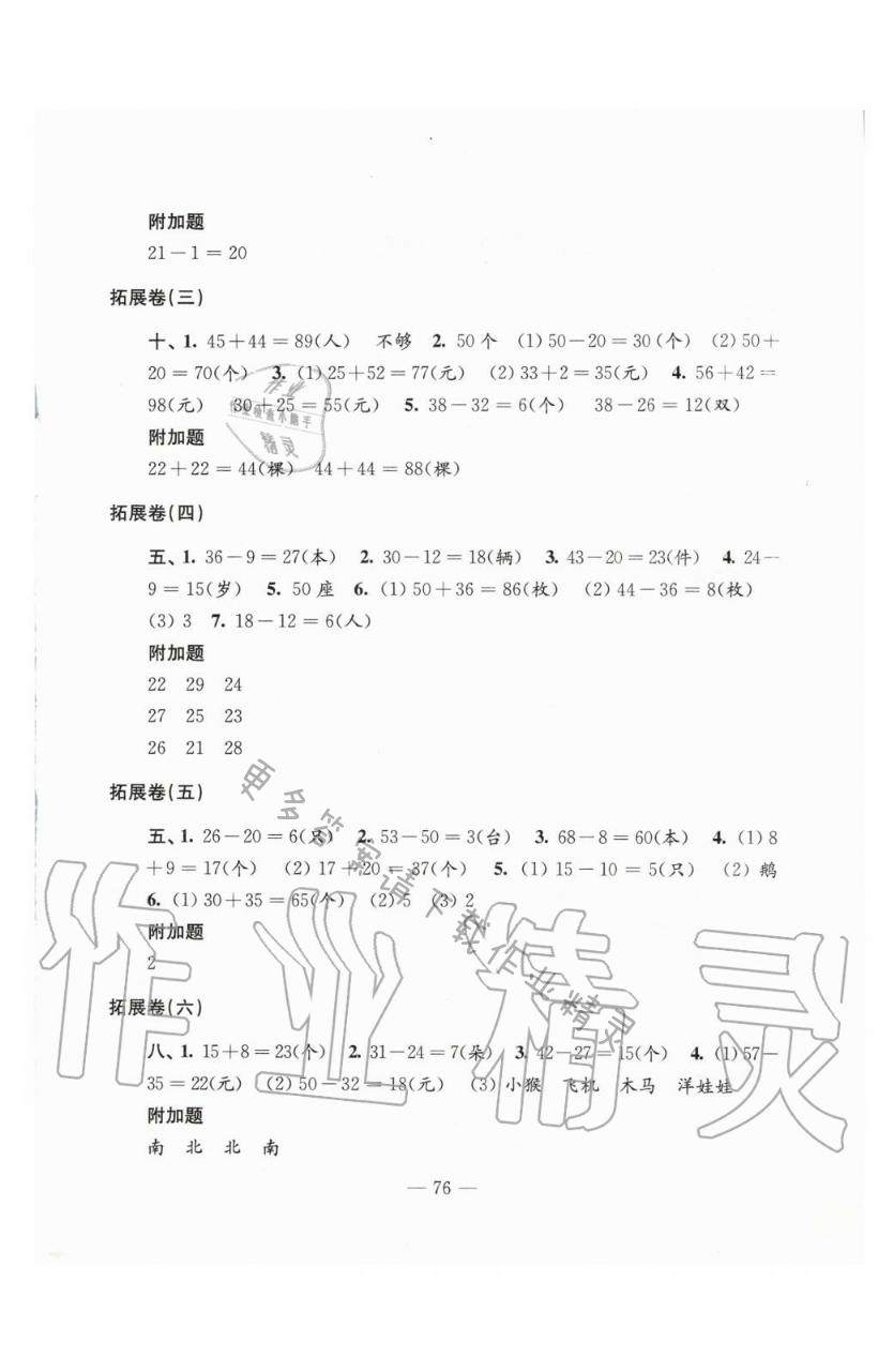 拓展卷(六)(期末复习) - 第4页
