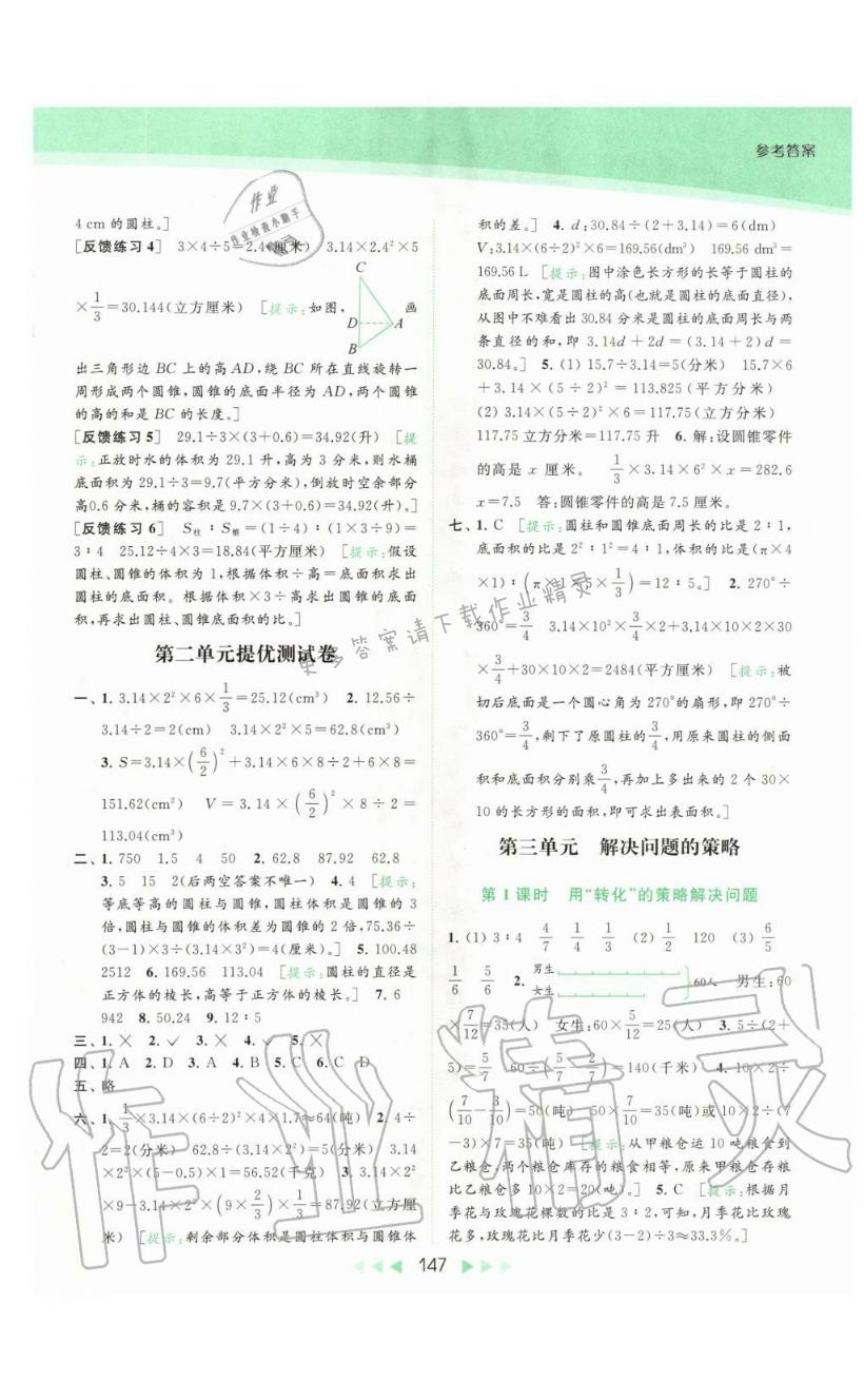 第三单元 解决问题的策略 - 第5页