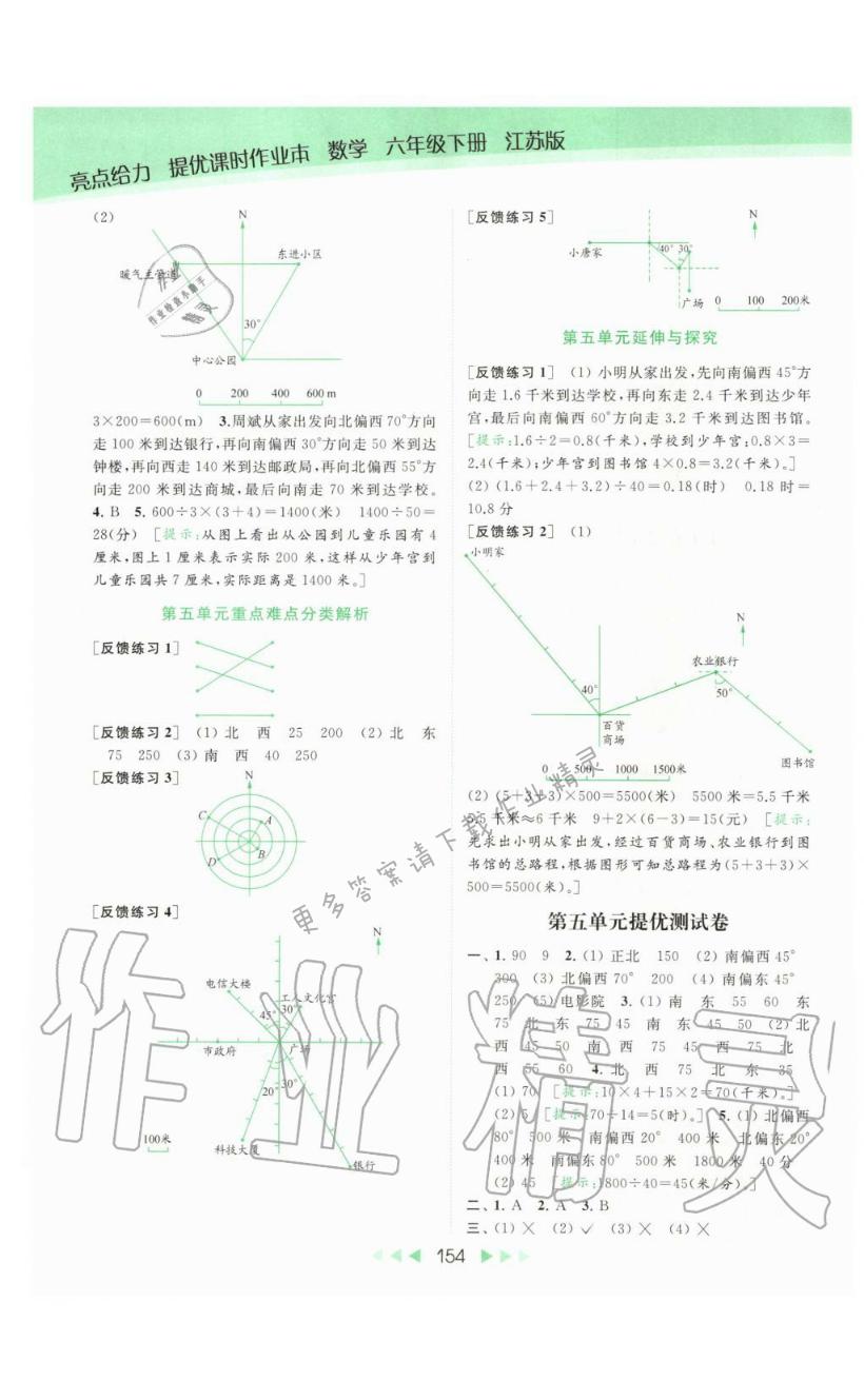 第五单元 确定位置 - 第12页