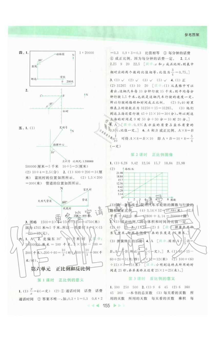 第六单元 正比例和反比例 - 第13页