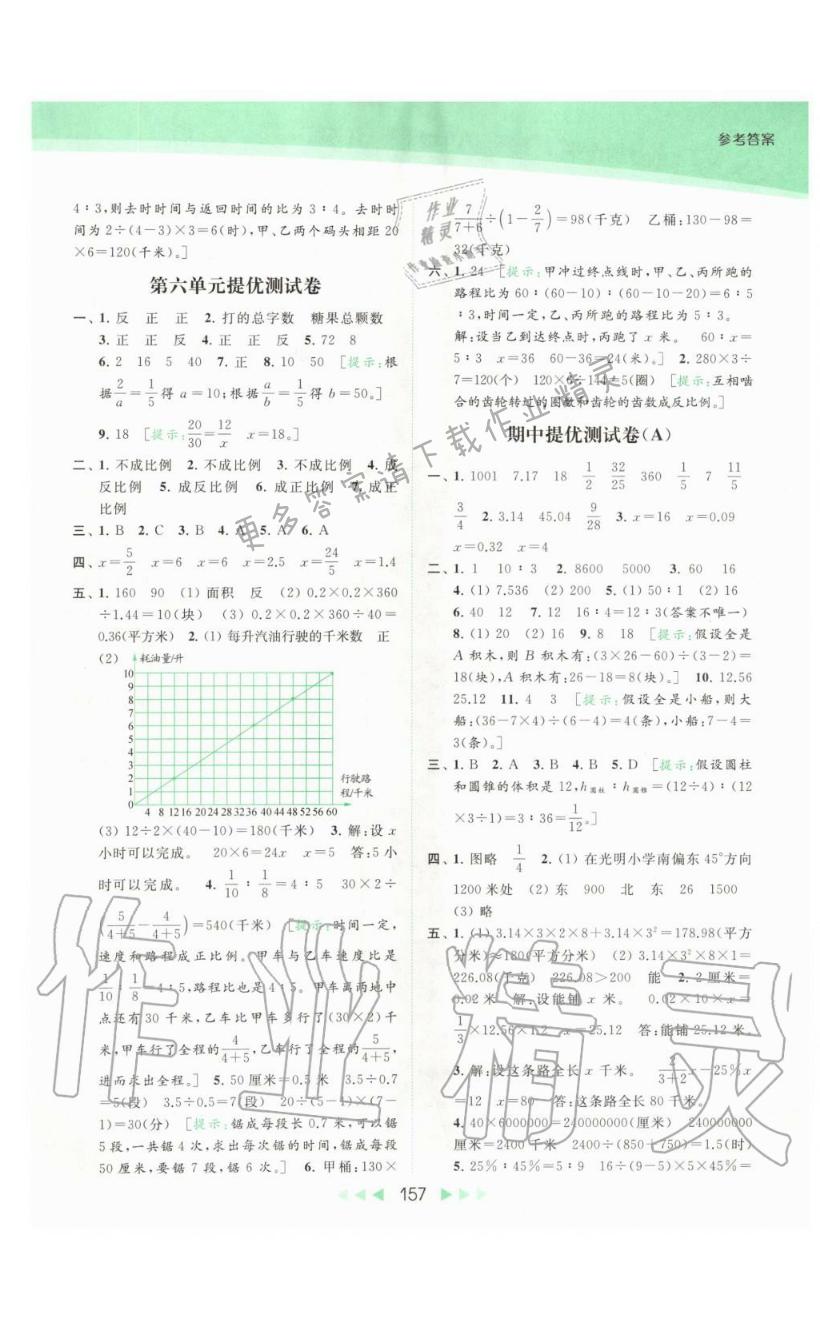 期中提优测试卷(A) - 第15页