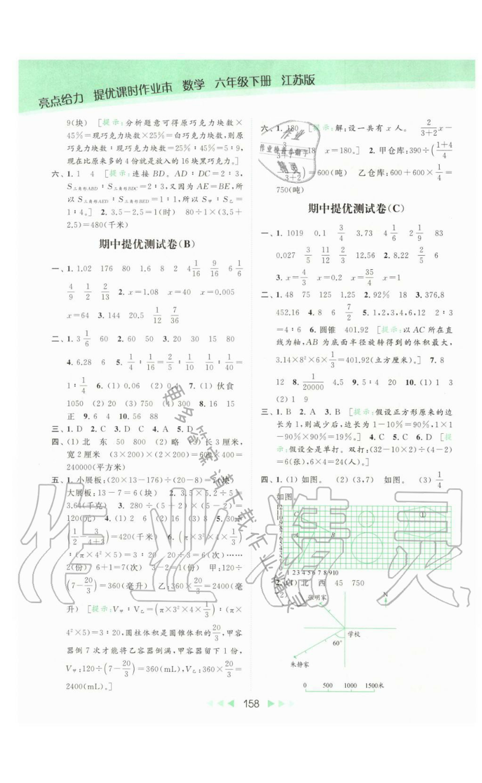 期中提优测试卷(C) - 第16页