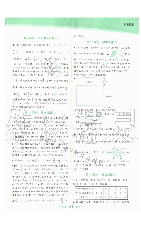 第七单元 总复习 - 第19页