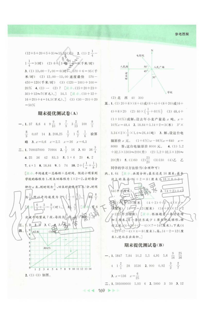 期末提优测试卷(B) - 第27页