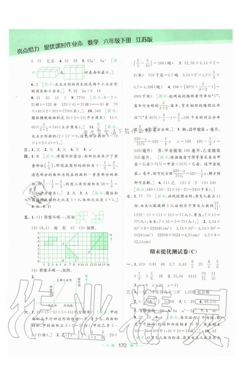 期末提优测试卷(C) - 第28页