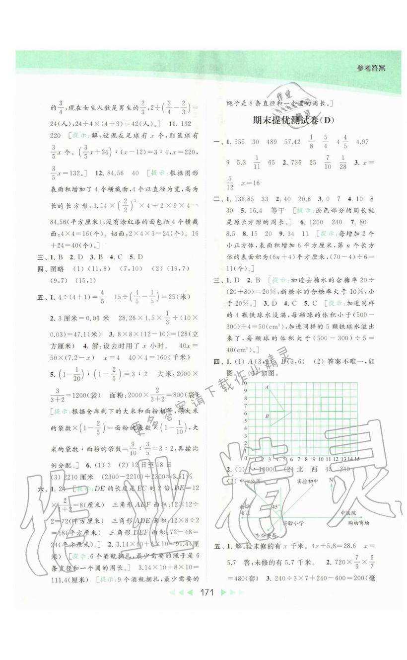期末提优测试卷(D) - 第29页