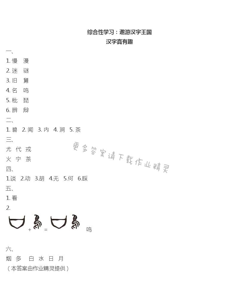 综合性学习:遨游汉字王国 - 汉字真有趣
