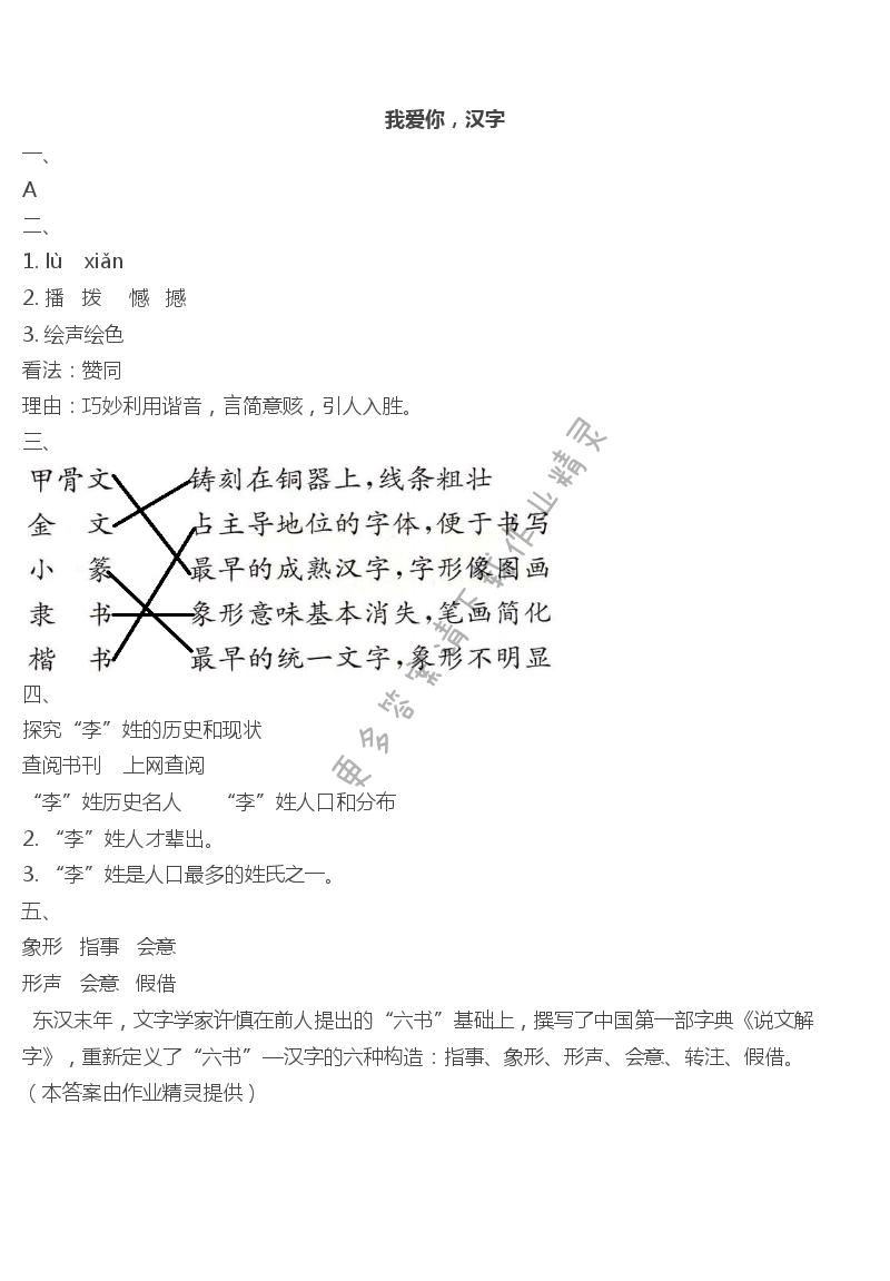 综合性学习:遨游汉字王国 - 我爱你,汉字