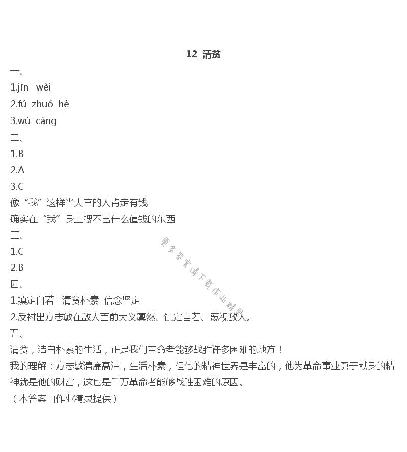 12 清贫 - 12  清贫
