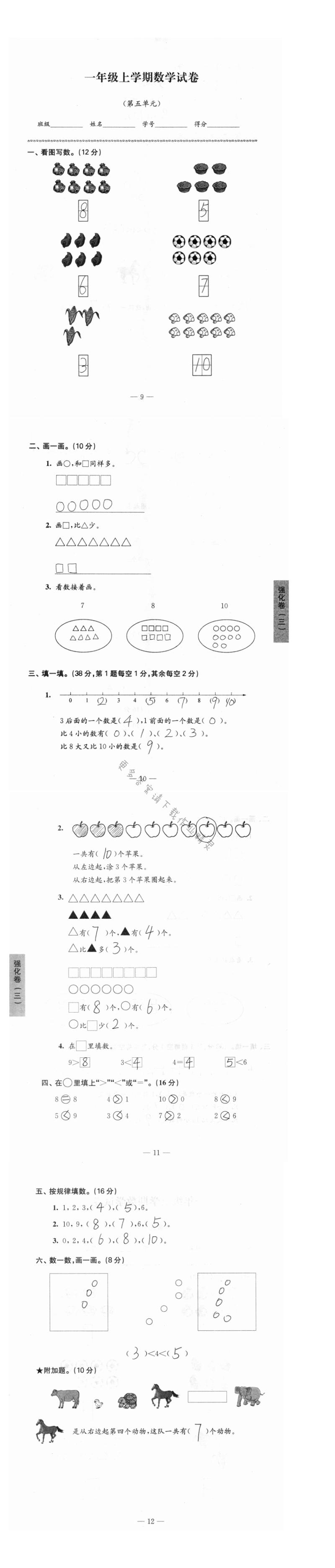 强化卷(三) - 第五单元    强化卷(三)