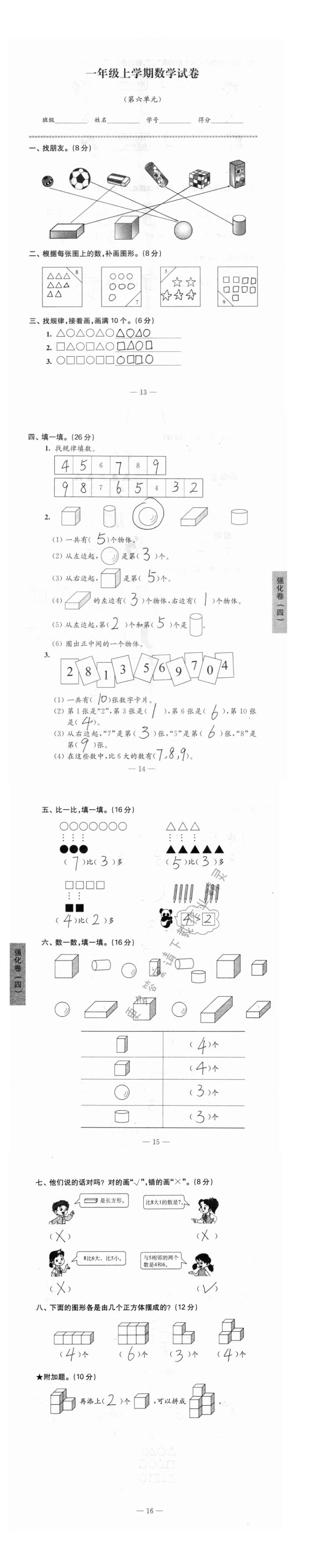 强化卷(四) - 第六单元    强化卷(四)