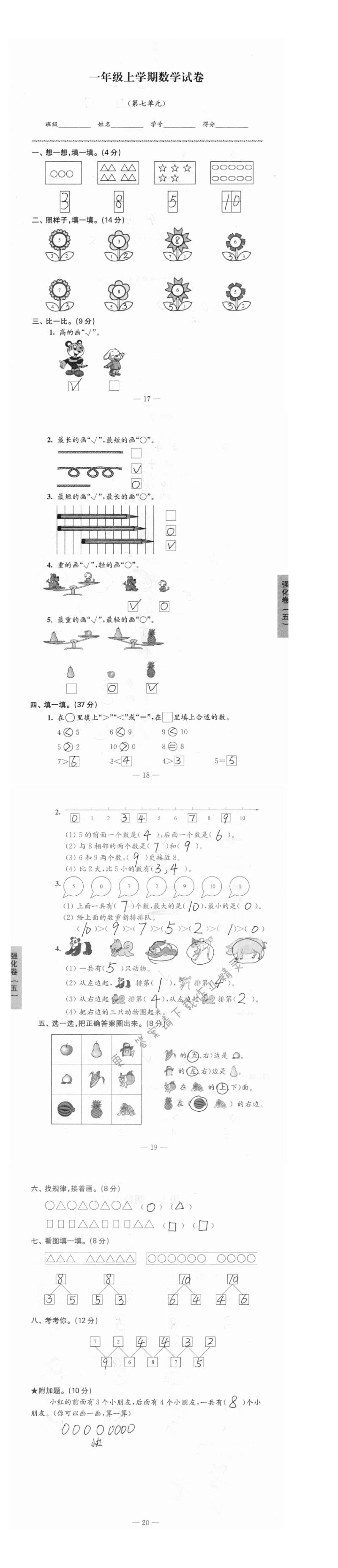 强化卷(五) - 第七单元    强化卷(五)