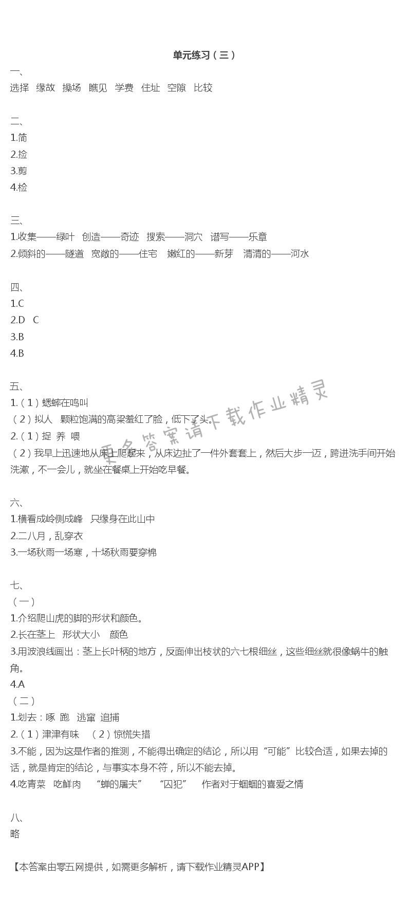 单元练习(三)